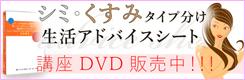 シミ・くすみに悩む女性に施術するエステティシャン・鍼灸師さんのための、『シミ・くすみタイプ分け・生活アドバイスシート』講座 DVD 通販 まつもと漢方堂 札幌